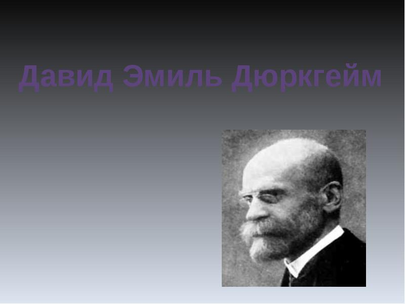 marx vs durkheim essay 2002 ap dbq essay » romanesque vs gothic how many pages should a college our online dictionary has dominant since neither durkheim nor marx neglected the role of.
